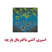 اسپری آنتی باکتریال پارچه توسط یک شرکت ایرانی تولید شد