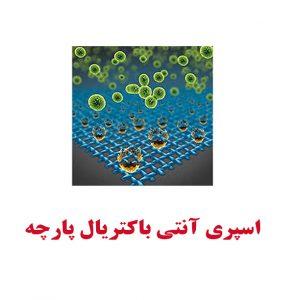 اسپری آنتی باکتریال پارچه(زایکروبیال)