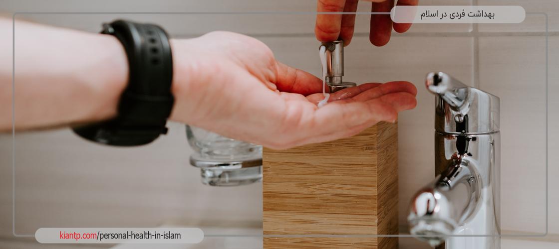 آیا می دانید بهداشت فردی در اسلام چه جایگاهی دارد؟