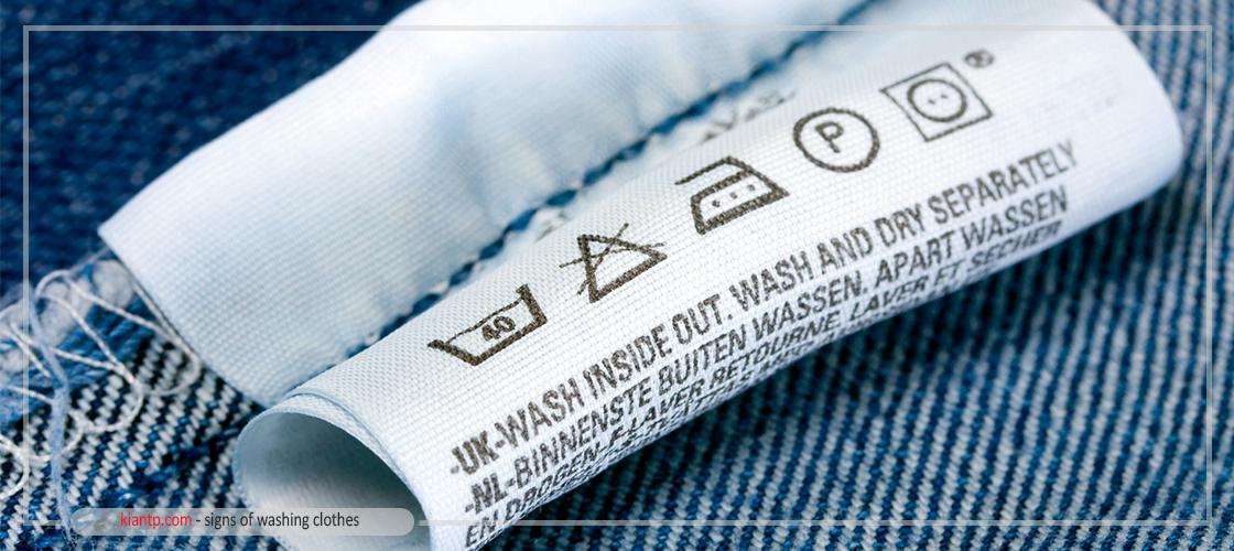 علائم شستشوی لباس